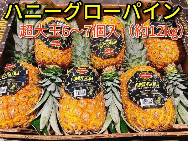ハニーグローパイン 6〜7玉(12�) 送料別