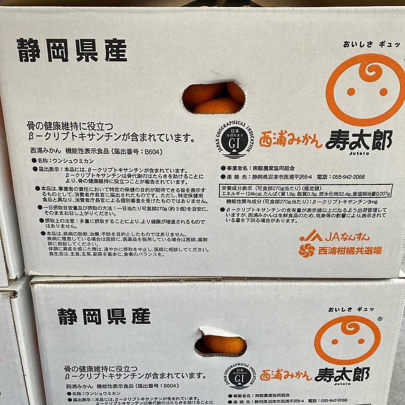 静岡産 西浦みかん「寿太郎」 赤秀 10kg