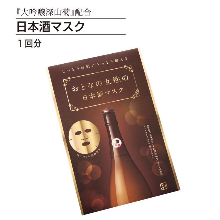 おとなの女性の 日本酒マスク(大吟醸深山菊配合)