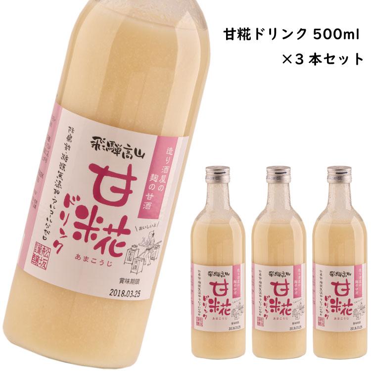 【3本セット】糀の甘酒 甘糀ドリンク 500g ※箱なし※