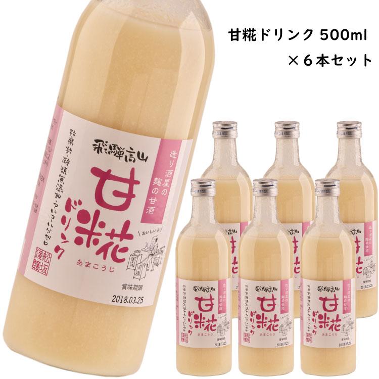 【6本セット】糀の甘酒 甘糀ドリンク 500g ※箱なし※