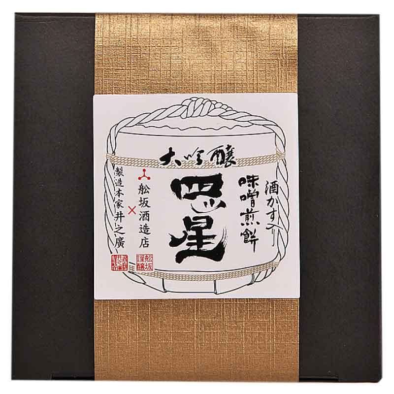 味噌せんべい 大吟醸四ッ星「酒粕」使用(黒キューブ型)