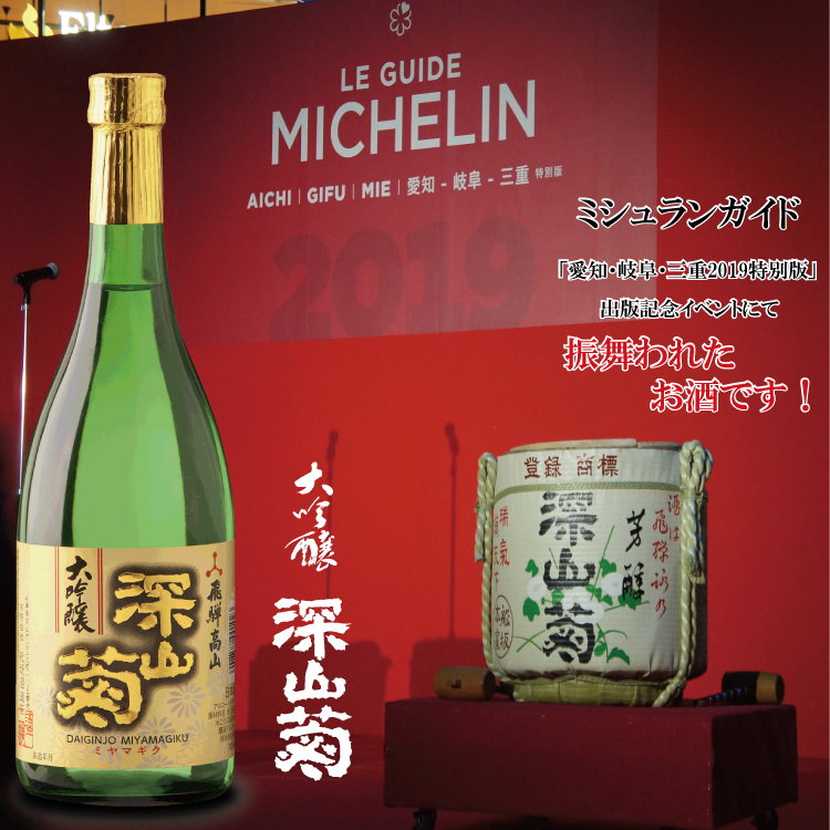 大人のスウィーツセット � (大吟醸深山菊0.72と地酒ラングドシャ小)