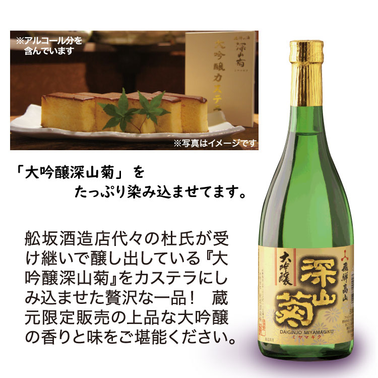 大人のスウィーツセット � (大吟醸深山菊0.72と地酒ラングドシャ小と大吟醸カステラ)