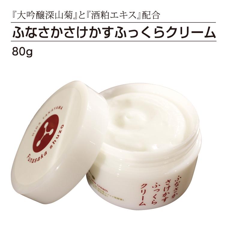ふなさかさけかすふっくらクリーム 80g (オールインワンクリーム)