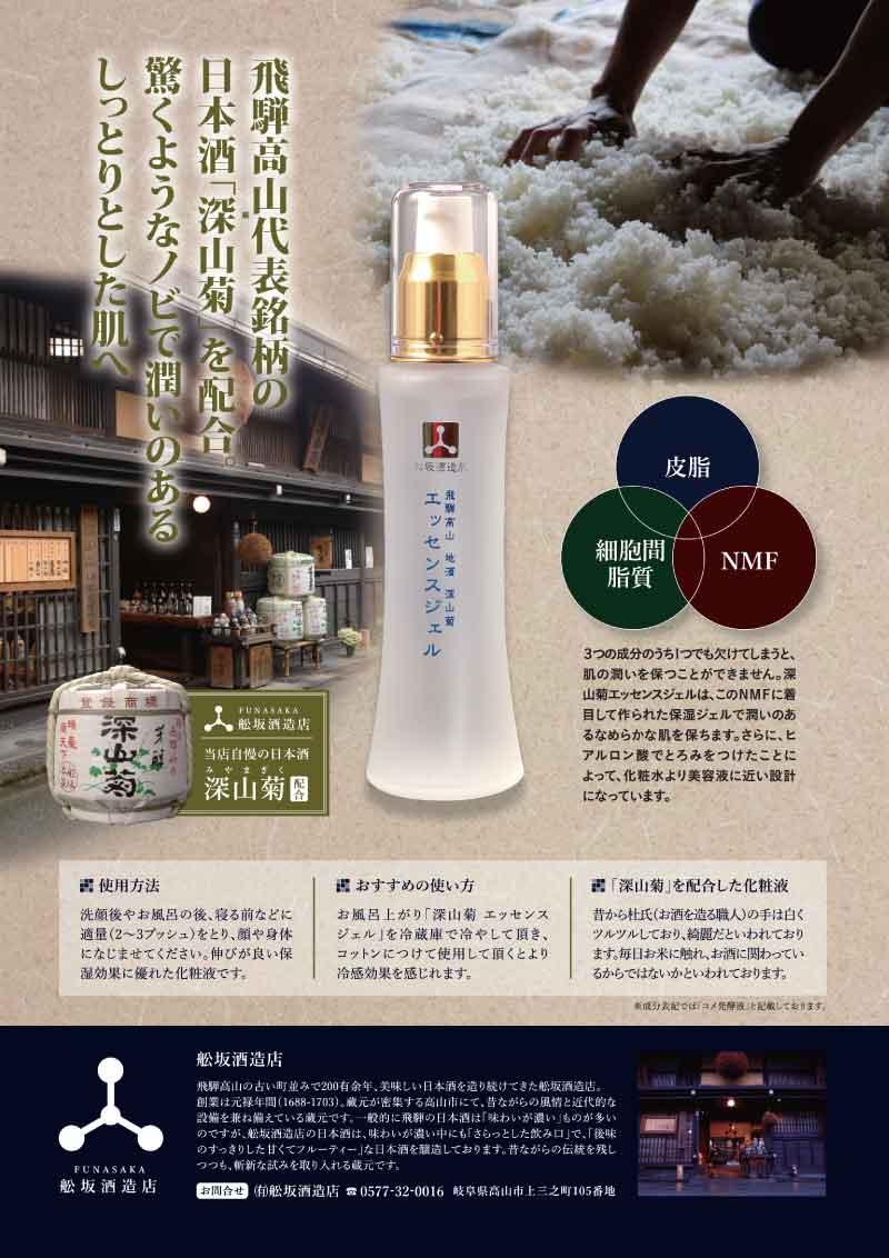 【5個セット】深山菊配合 エッセンスジェル 60ml