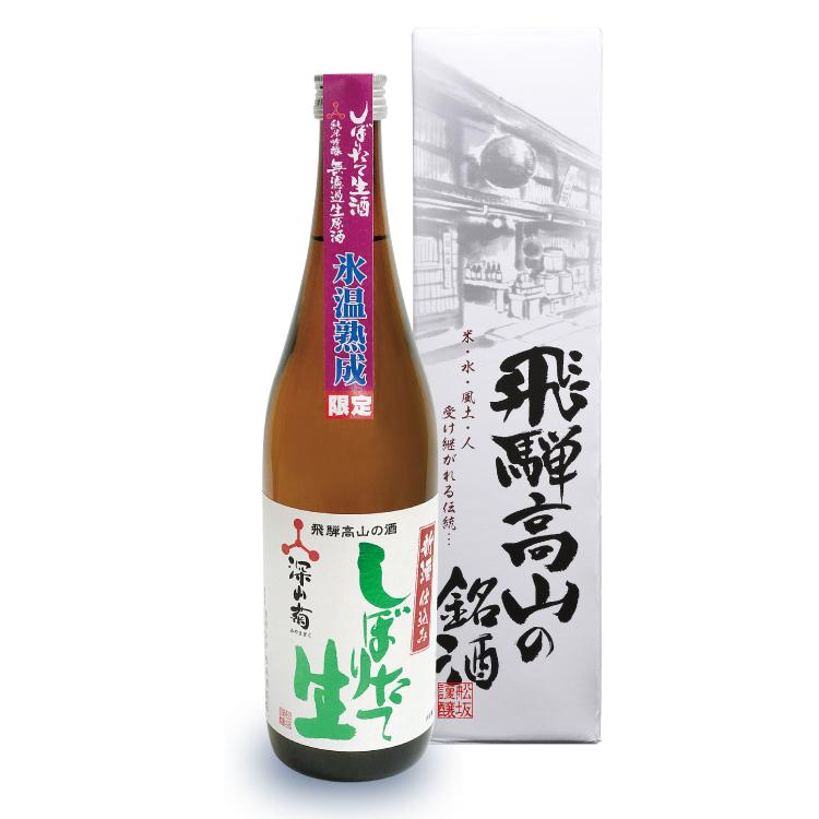 【期間限定】氷温熟成しぼりたて生酒 純米吟醸深山菊 無濾過生原酒 720ml 18度