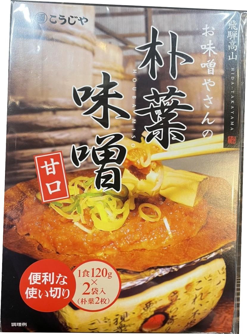 お味噌やさん朴葉味噌(甘口・120g×2袋・朴葉2枚入り)
