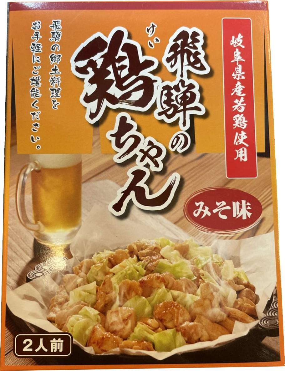 飛騨の鶏ちゃん みそ味(2人前・岐阜県産若鳥使用)