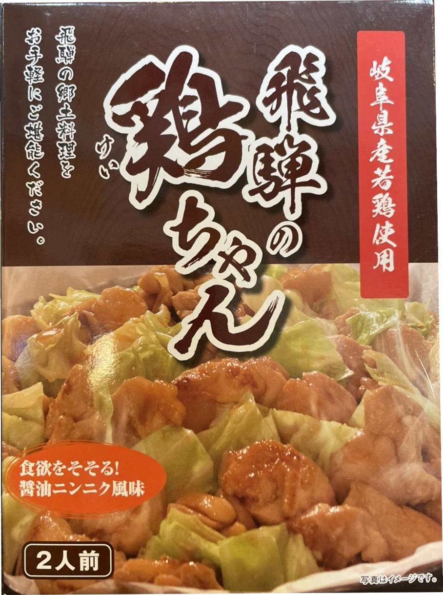 飛騨の鶏ちゃん しょうゆニンニク風味(2人前・岐阜県産若鳥使用)