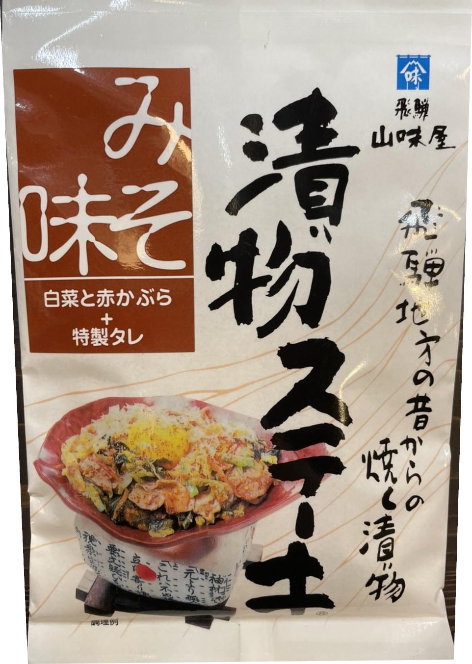 漬物ステーキ みそ味(白菜と赤かぶら+特製タレ)