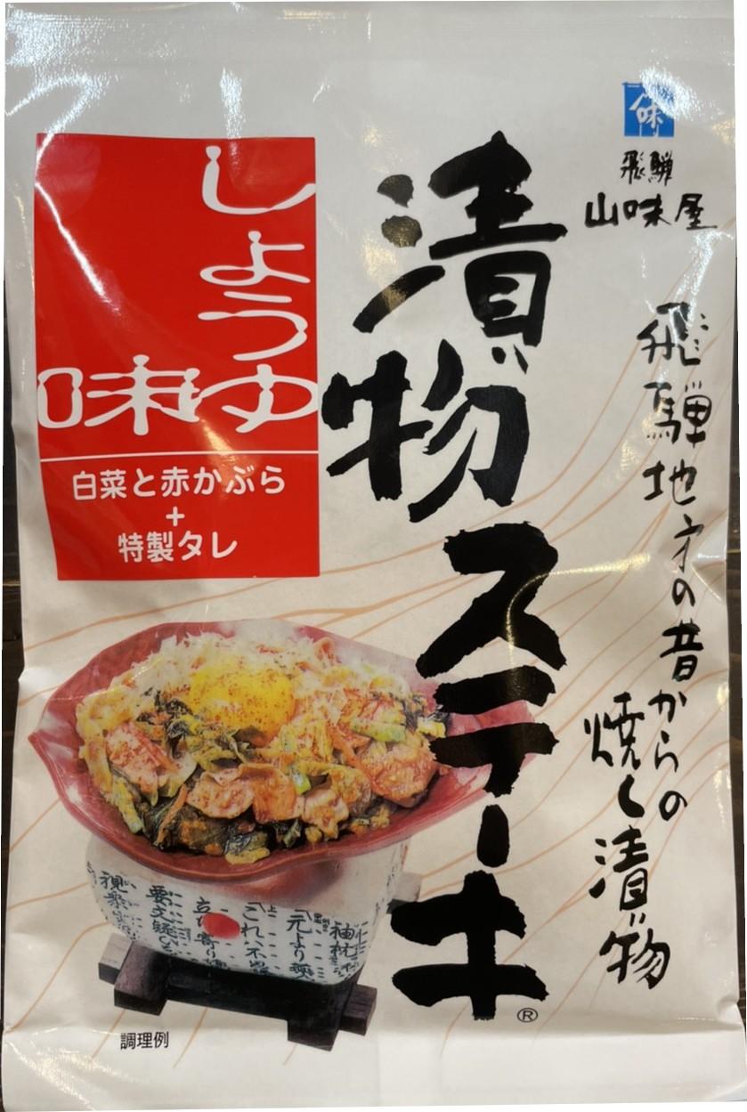漬物ステーキ しょうゆ味(白菜と赤かぶら+特製タレ)