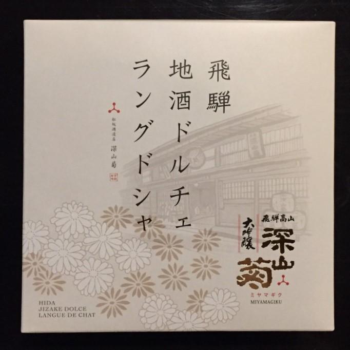 大吟醸深山菊使用のドルチェラングドシャ 小