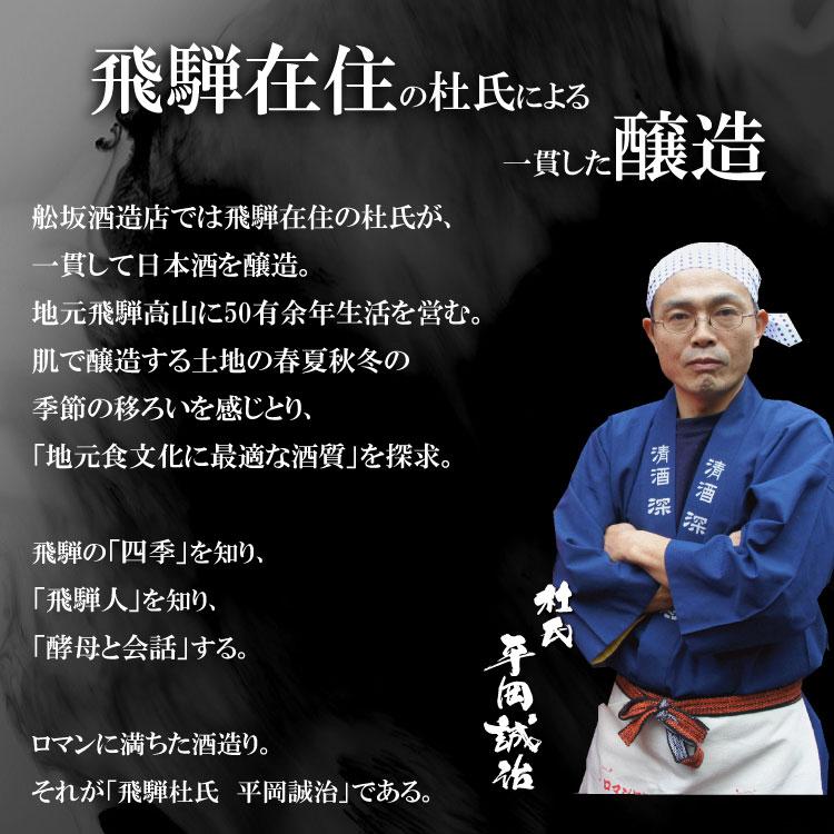 【送料無料】歴代 岐阜県知事賞 受賞銘柄セット