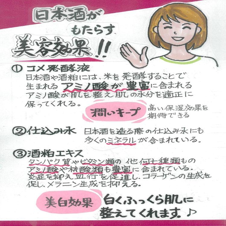 【送料無料】ふっくら うるおい セット (ふっくらクリーム+日本酒マスク 専用袋入り)