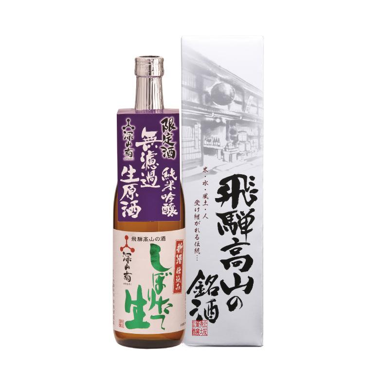 【季節限定】純米吟醸 深山菊 しぼりたて無濾過生原酒 720ml 17度