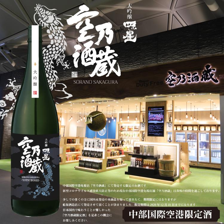 【期間限定販売】中部国際空港限定酒  空乃酒蔵 大吟醸 四ッ星 720ml 16度