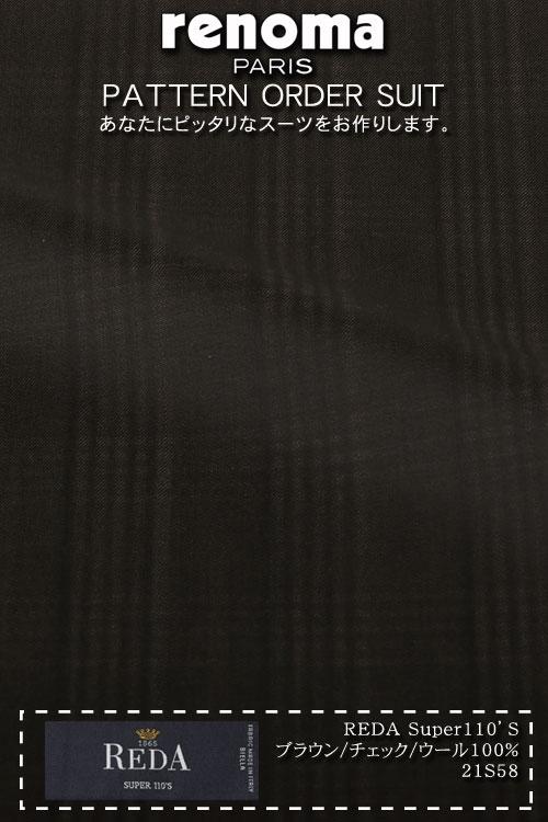 オーダースーツ レノマ パリス renoma PARIS パターンオーダー メンズ REDA 春夏 2つ釦ベーシックスーツ ブラウン チェック