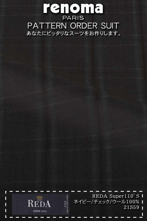 オーダースーツ レノマ パリス renoma PARIS パターンオーダー メンズ REDA 春夏 2つ釦ベーシックスーツ ネイビー チェック