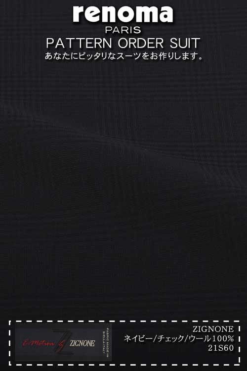 オーダースーツ レノマ パリス renoma PARIS パターンオーダー メンズ ZIGNONE 春夏 2つ釦ベーシックスーツ ネイビー チェック