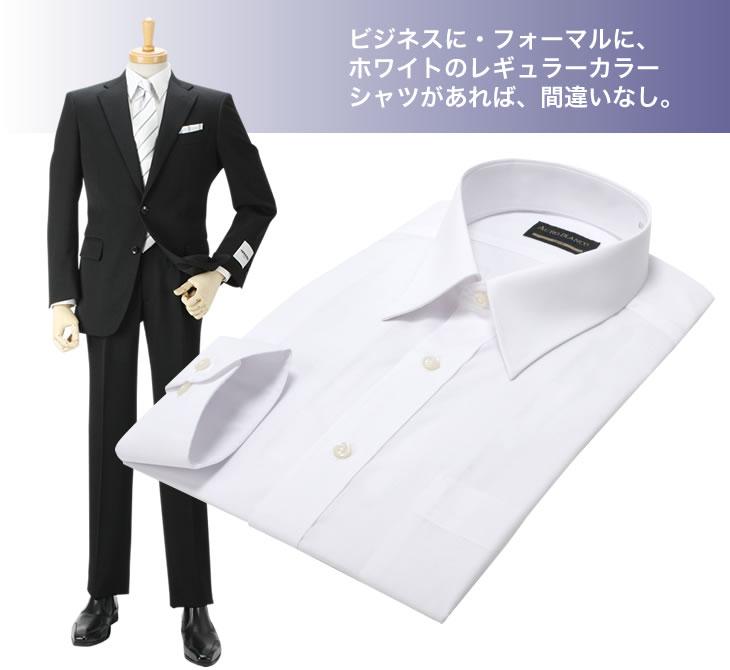 長袖ワイシャツ 形態安定  白無地 レギュラーカラー 綿35% ポリエステル65%