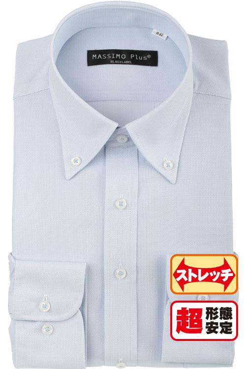 長袖ワイシャツ メンズ ドレスシャツ 超形態安定 アイロン0 ストレッチ ベーシック ボタンダウン サックス 無地