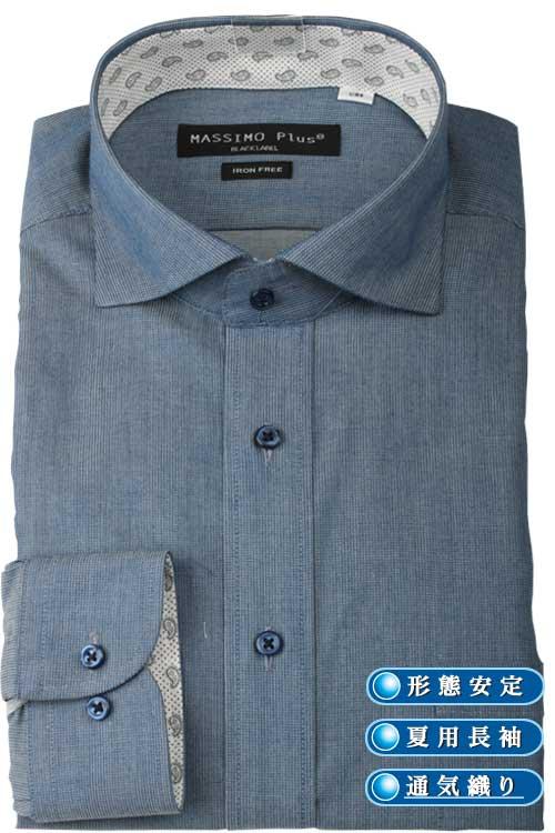 長袖ワイシャツ 夏 クールビズ メンズ シャツ 夏涼しいシャツ 通気織り ワイドカラー スナップダウン ネイビー 形態安定