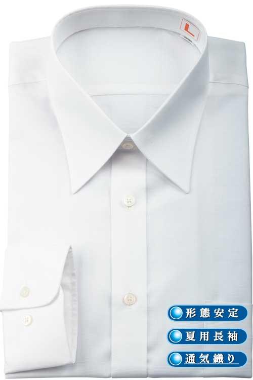 長袖ワイシャツ 夏 クールビズ メンズ シャツ 夏涼しいシャツ 通気織り レギュラーカラー ホワイト 形態安定