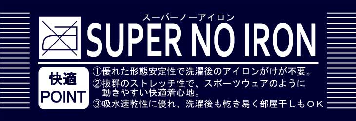 長袖ワイシャツ スーパーノーアイロン 超形態安定 ノーアイロン スーパースリム ショートレギュラーカラー ホワイト無地系 ニット素材