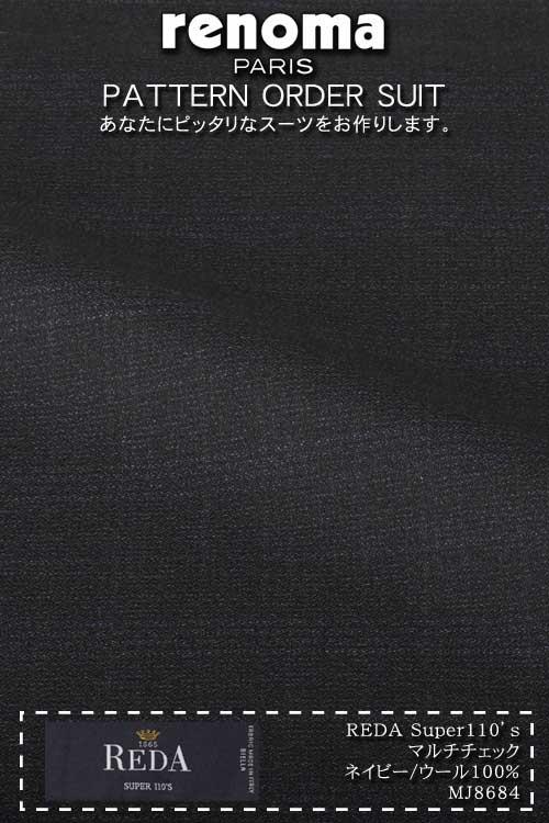 オーダースーツ おすすめ パターンオーダー メンズ レノマ パリス renoma PARIS 秋冬 2つ釦ベーシックスーツ ネイビー マルチチェック REDA Super110's