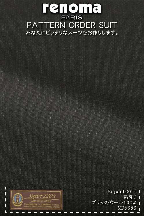 オーダースーツ おすすめ パターンオーダー メンズ レノマ パリス renoma PARIS 秋冬 2つ釦ベーシックスーツ ブラック 霜降り super120's