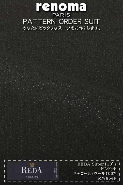 オーダースーツ おすすめ パターンオーダー メンズ レノマ パリス renoma PARIS 秋冬 2つ釦ベーシックスーツ チャコール ピンドット REDA super110's
