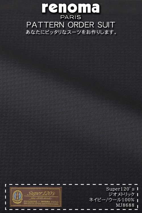 オーダースーツ おすすめ パターンオーダー メンズ レノマ パリス renoma PARIS 秋冬 2つ釦ベーシックスーツ ネイビー ジオメトリック super120's