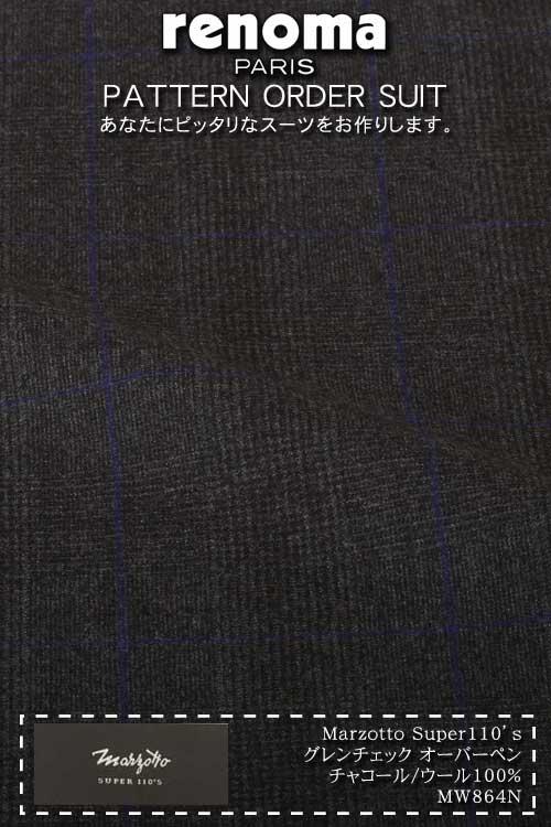 オーダースーツ おすすめ パターンオーダー メンズ レノマ パリス renoma PARIS 秋冬 2つ釦ベーシックスーツ チャコール グレンチェック Marzotto super110's