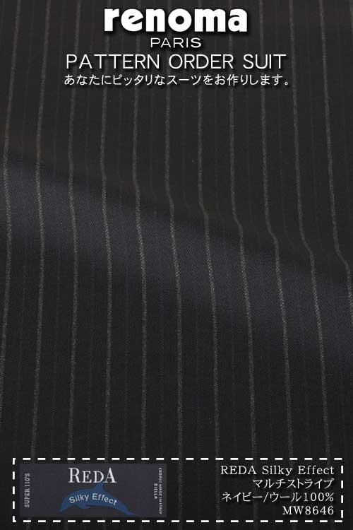 オーダースーツ おすすめ パターンオーダー メンズ レノマ パリス renoma PARIS 秋冬 2つ釦ベーシックスーツ ネイビー マルチストライプ REDA Silky Effect