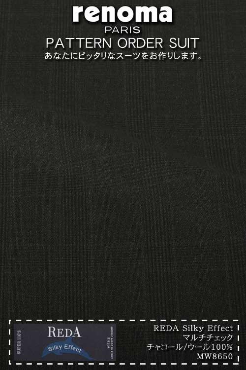 オーダースーツ おすすめ パターンオーダー メンズ レノマ パリス renoma PARIS 秋冬 2つ釦ベーシックスーツ チャコール マルチチェック REDA Silky Effect