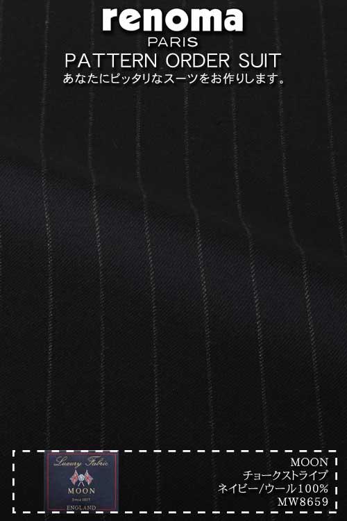 オーダースーツ おすすめ パターンオーダー メンズ レノマ パリス renoma PARIS 秋冬 2つ釦ベーシックスーツ ネイビー チョークストライプ MOON