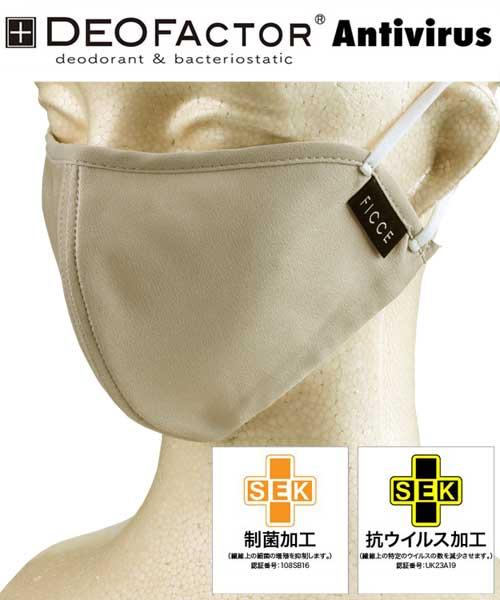 マスク 洗える デオファクター立体型 抗ウイルス+制菌 布製マスク フィッチェ