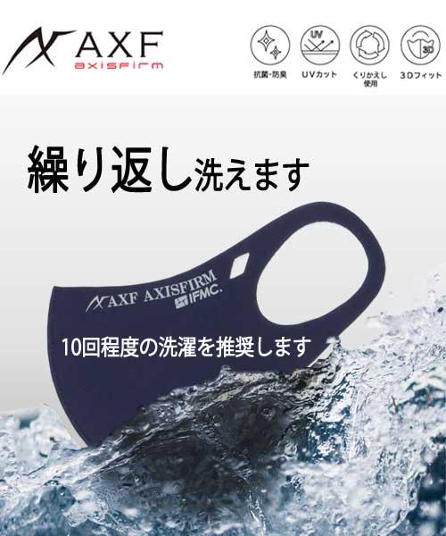 AXF アクセフ マスク 無地 IFMIC イフミック 洗える