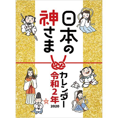 【クリアランス】2020年カレンダー 日本の神さま※80%OFF