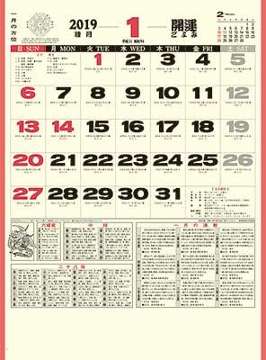 【クリアランス】2019年カレンダー 開運ごよみ※80%OFF