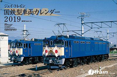 【クリアランス】2019年カレンダー J-Train※80%OFF