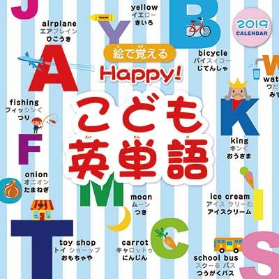 【クリアランス】2019年カレンダー Happy!こども英単語(祝日訂正シール付き)※80%OFF