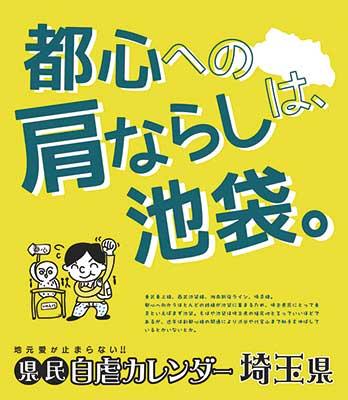 万年日めくり 県民自虐カレンダー埼玉県