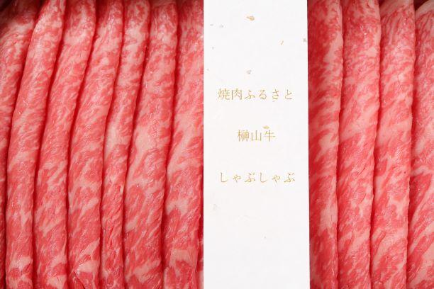 榊山牛サーロインしゃぶすきセット(400g)