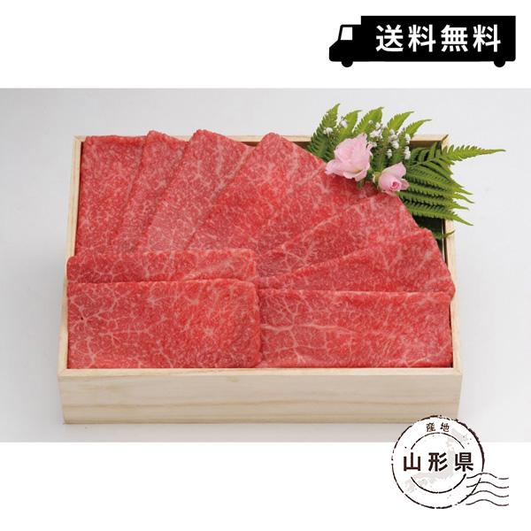 【送料無料】炭火焼肉上杉 米沢牛しゃぶしゃぶ用赤身6〜7人前