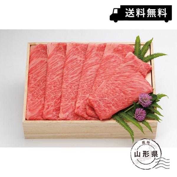 【送料無料】炭火焼肉上杉 米沢牛しゃぶしゃぶ用肩ロース500g
