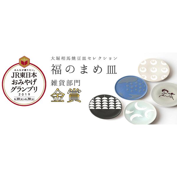 大堀相馬焼 豆皿セレクション 福のまめ皿