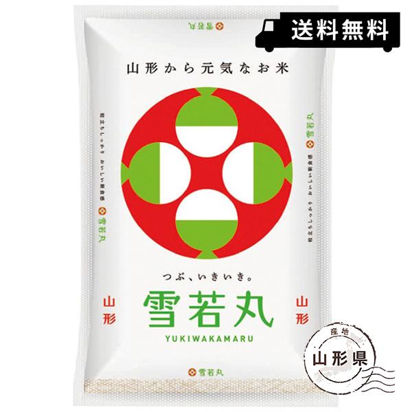 【送料無料】山形県産 雪若丸 5kg