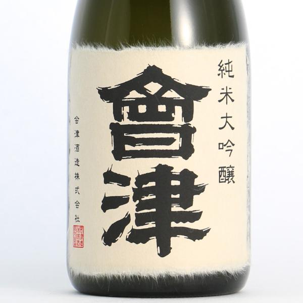 【送料無料】純米大吟醸 会津